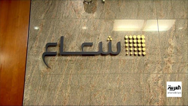 شعاع للعربية: