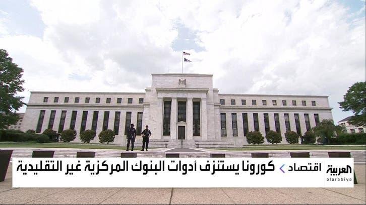 هل تنجح أدوات البنوك المركزية في النهوض بالاقتصاد؟