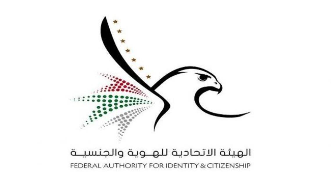 الهوية والجنسية في الإمارات