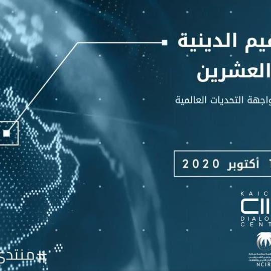 الرياض تستعد لانطلاق المنتدى العالمي للقيم الدينية لقمة الـ 20