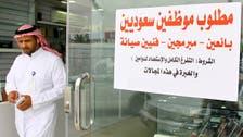 الموارد البشرية: توطين مهن الاتصالات يوفر 9 آلاف وظيفة للسعوديين