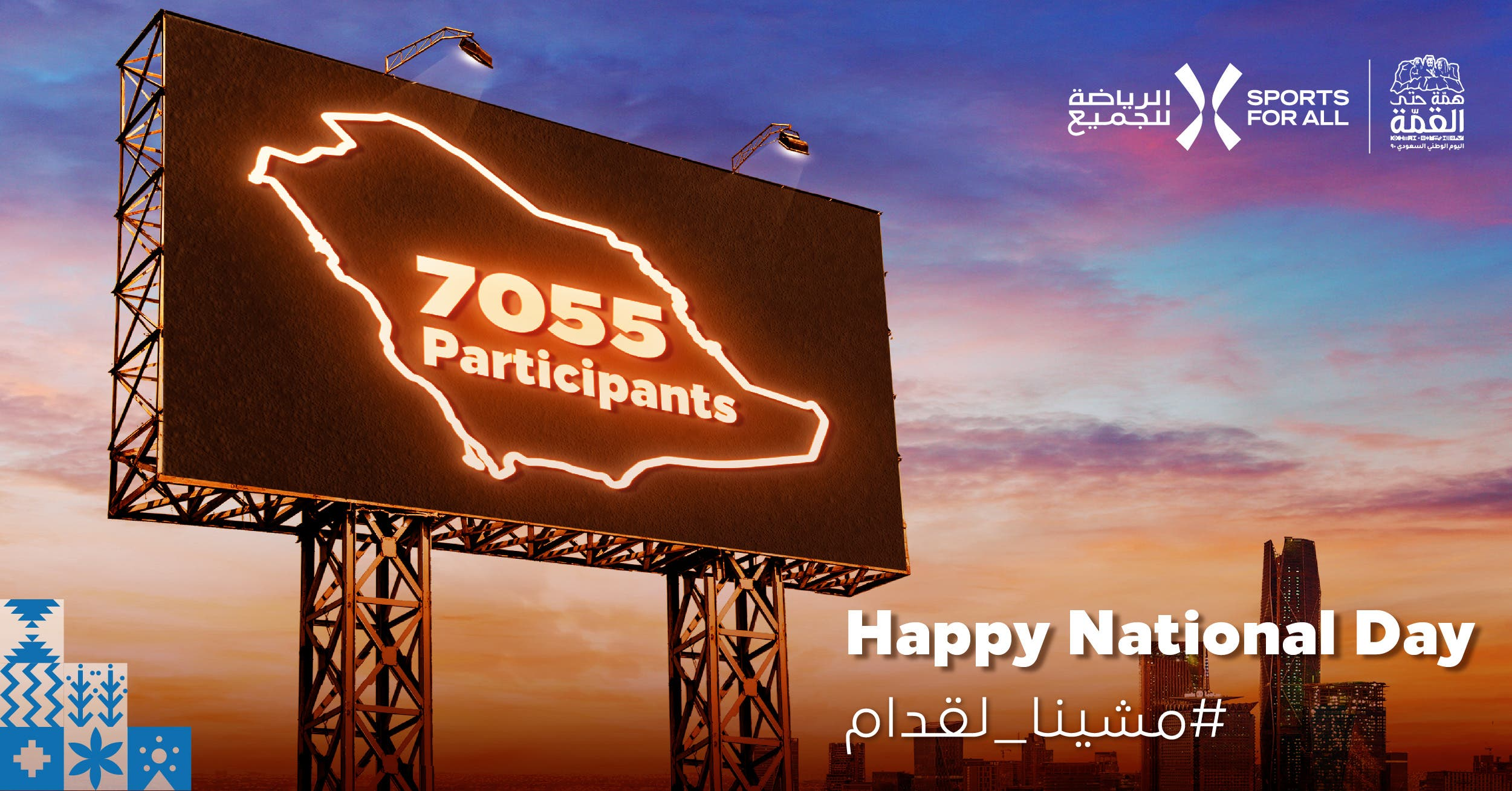 Saudi National Day by Sports for All Federation. (Supplied)