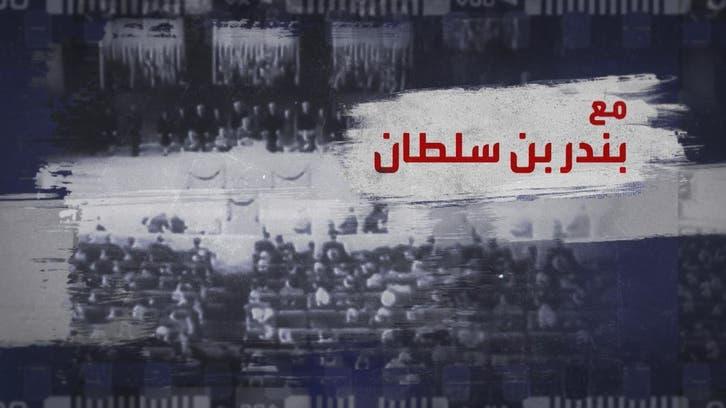 وثائقي | مع بندر بن سلطان - الجزء الأول