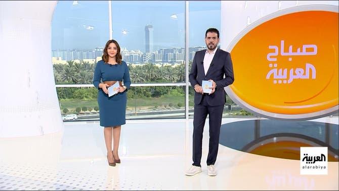صباح العربية | الاثنين 5 أكتوبر 2020
