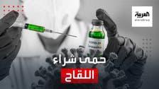 الحكومة اليمنية: الصحة العالمية ستزودنا بـ 20% من لقاحات كورونا