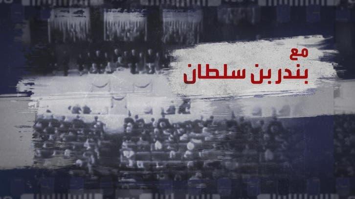 وثائقي | مع بندر بن سلطان - الجزء الثاني