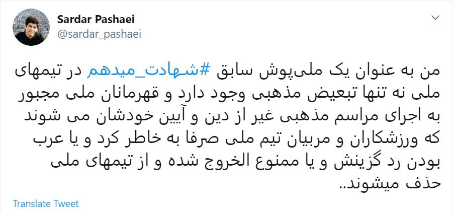 تویت سردار پاشایی