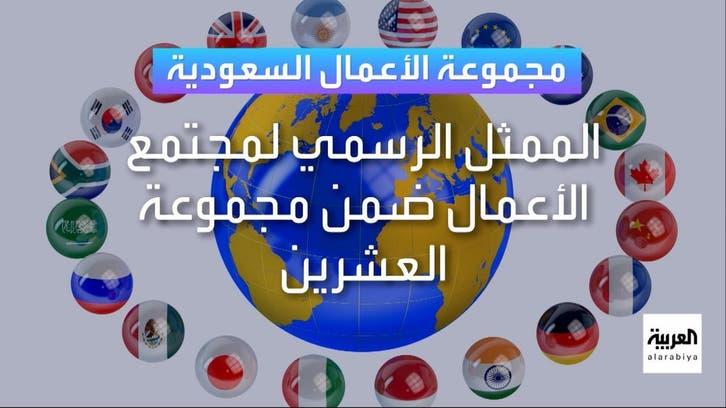 ما هي أبرز أهداف السعودية لرئاسة مجموعة العشرين؟