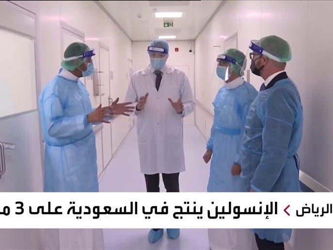 نشرة الرابعة: الإنسولين ينتج في السعودية على 3 مراحل