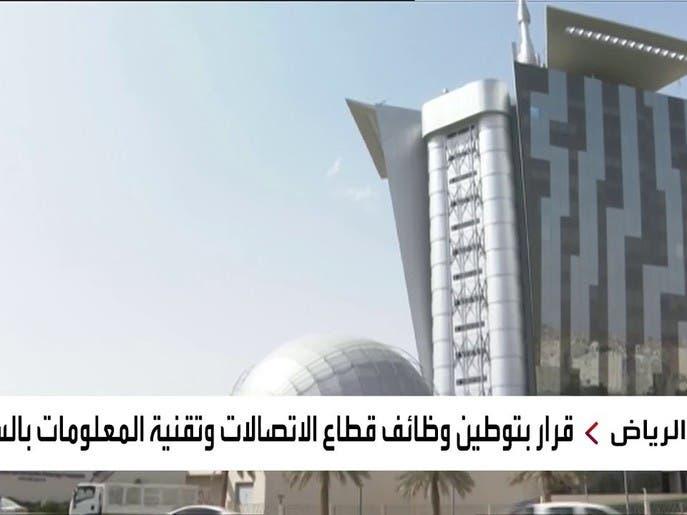 نشرة الرابعة | قرار بتوطين وظائف قطاع الاتصالات وتقنية المعلومات بالسعودية