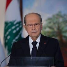 الرئيس اللبناني يعلن بدء التحقيق المالي الجنائي اليوم