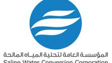 السعودية تنتهي من إنشاء 7 مشاريع تحلية مياه بطاقة 304 آلاف متر مكعب يومياً