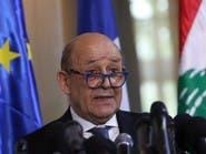 """لودريان يلوّح بتشديد العقوبات على مسؤولين لبنانيين لمنع """"انتحار جماعي"""""""