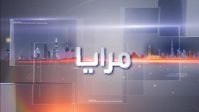مرايا | ورحل صباح الكويت