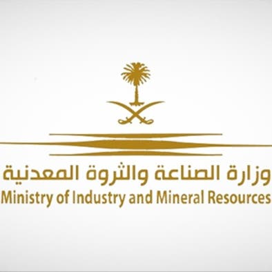 السعودية ترخص 98 مصنعا جديدا في سبتمبر باستثمارات 8.7 مليار ريال
