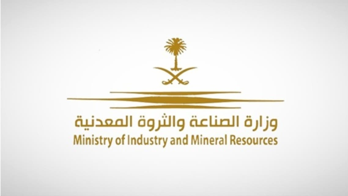 وزارة الصناعة والثروة المعدنية السعودية  مناسبة