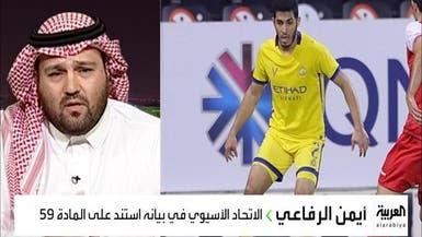 أيمن الرفاعي يوضح تفاصيل احتجاج النصر