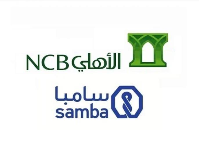 """كيف يستفيد الاقتصاد السعودي من اندماج """"الأهلي التجاري"""" و""""سامبا""""؟"""