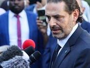 أسهمه ترتفع.. اسم الحريري ثانية إلى الواجهة في لبنان