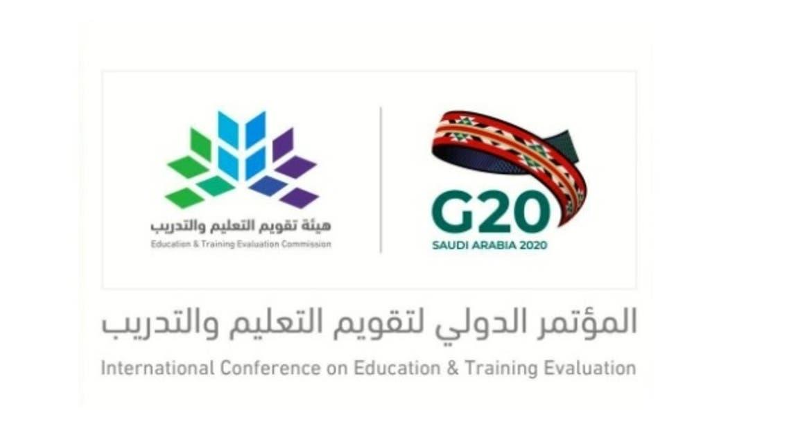 المؤتمر الدولي لتقويم التعليم والتدريب