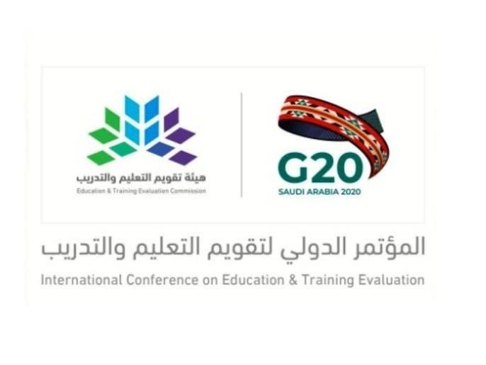 """""""تقويم التعليم"""": تجويد نواتج التعلم يدعم النمو الاقتصادي بالسعودية"""