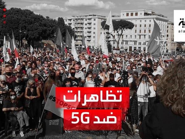 تظاهرات في روما ضد تقنية 5G