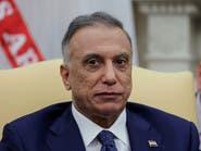 رئيس الوزراء العراقي: لن نتنازل عن بناء الدولة وهيبتها