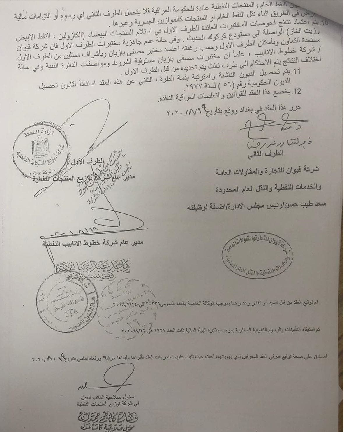 ليطلع العراقيون الاباة على ثروته التي نهبت على ايدي الشبك بعد ان كان النفط مؤمم بالكامل والسؤال من سرب الوثائق؟