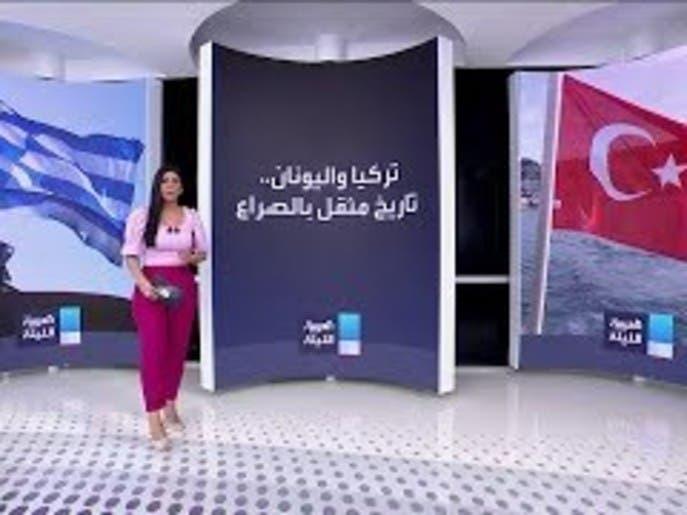 تاريخ مثقل بالصراع بين تركيا واليونان.. أبرز محطاته