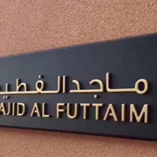"""""""ماجد الفطيم"""" الإماراتية تقترض 1.5 مليار دولار من 10 بنوك"""