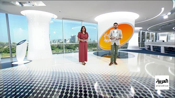صباح العربية | الثلاثاء 13 أكتوبر 2020