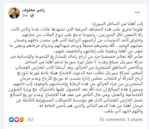 منشور رامي مخلوف الأخير