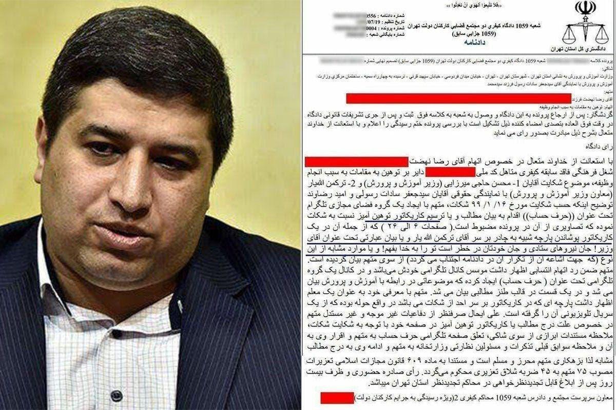 المعلم رضا نهضت والحكم الصادر ضده