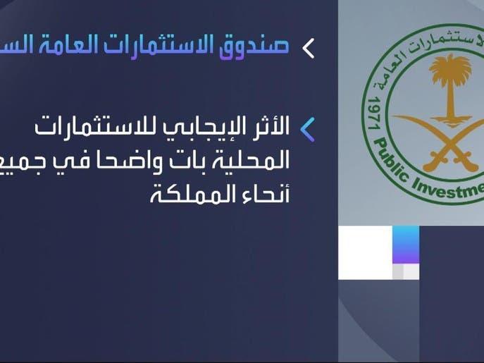 خطوات صندوق الاستثمارات تنعكس على الاقتصاد السعودي