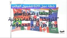 هذه خطة عمل G20 للشمول المالي