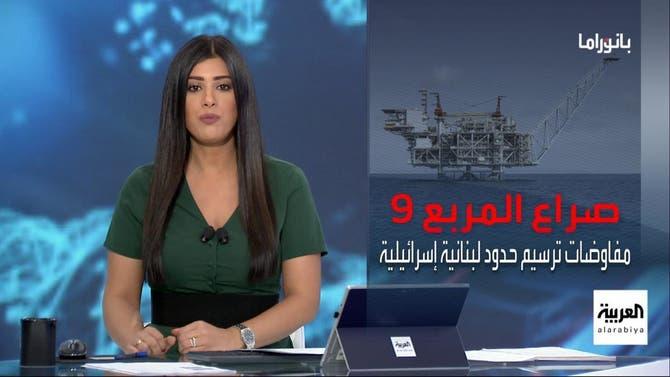 بانوراما | لماذا وافق حزب الله على ترسيم الحدود مع إسرائيل مبدئيا؟