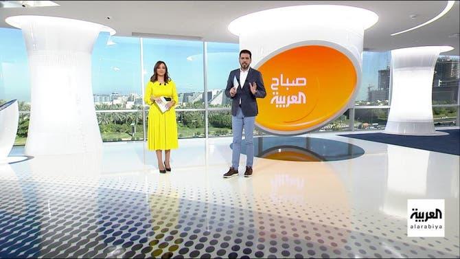 صباح العربية | الأربعاء 14 أكتوبر 2020