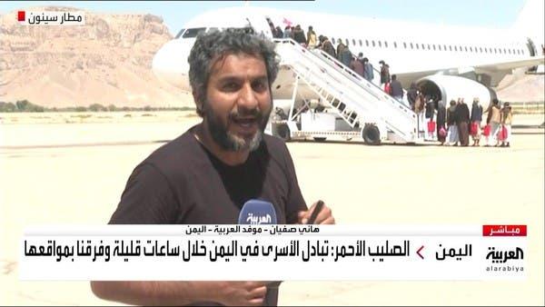 مشاهد حصرية.. لأكبر عملية تبادل أسرى في اليمن