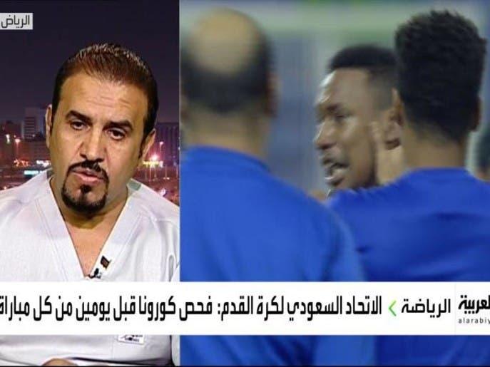 صالح الحارثي يتحدث عن تنظيمات الاتحاد السعودي الخاصة بالمباريات