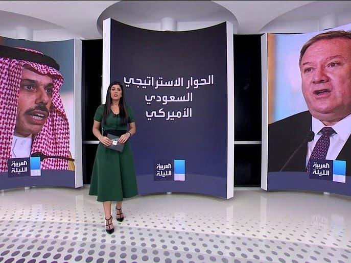 انطلاق الحوار السعودي الأميركي الاستراتيجي