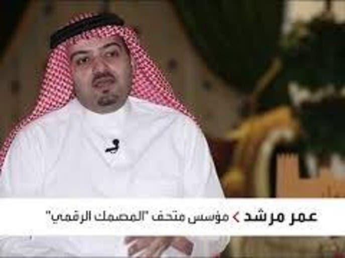 نشرة الرابعة| متحف المصمك الإلكتروني أول متحف رقمي سعودي يوثق الأحداث التاريخية