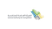 """""""منافسة"""": التستر التجاري أبرز قضايا العطاءات الحكومية بالسعودية"""