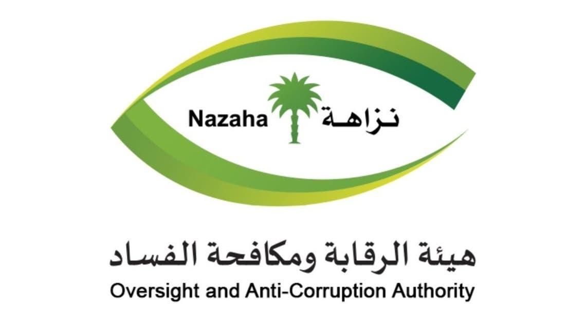 هيئة الرقابة ومكافحة الفساد في السعودية مناسبة
