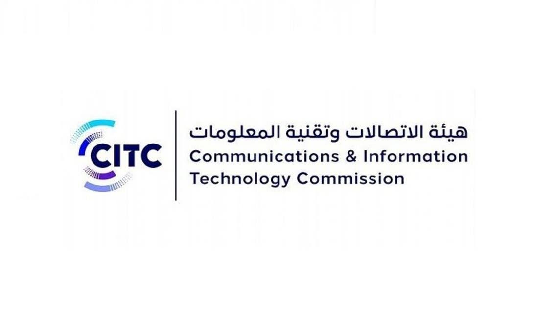 شعار هيئة الاتصالات وتقنية المعلومات السعودية الجديد