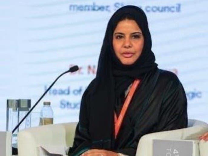 من هي السيدة التي عينها الملك سلمان مساعداً لرئيس مجلس الشورى؟
