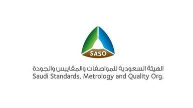 المواصفات السعودية : 48 مصنعاً معتمداً لتصنيع وتركيب حواجز الشاحنات والمقطورات