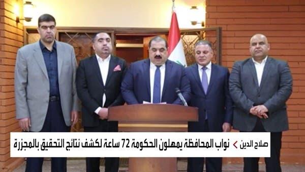 حداد بصلاح الدين.. ونواب عراقيون يلوحون بطلب حماية دولية