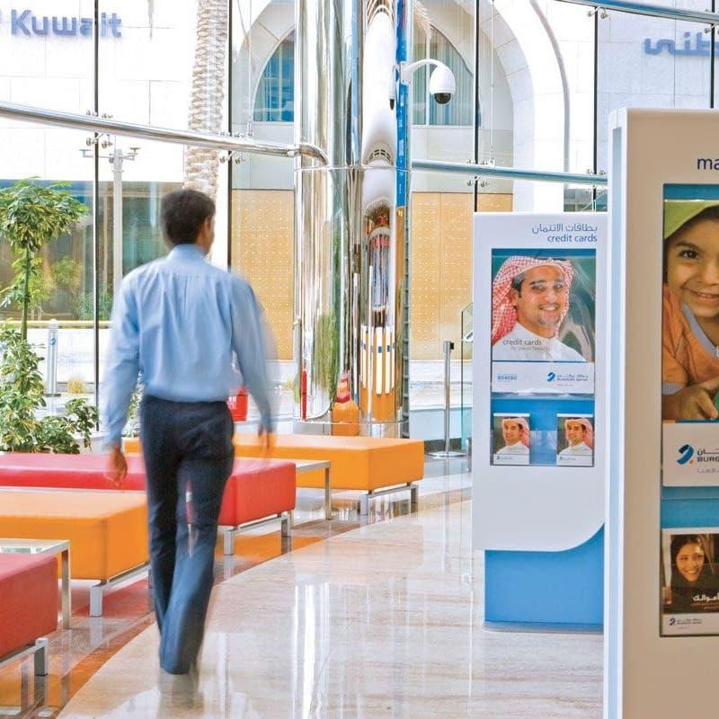 قائمة سوداء تمنع هذه الفئة من الحصول على قروض في الكويت