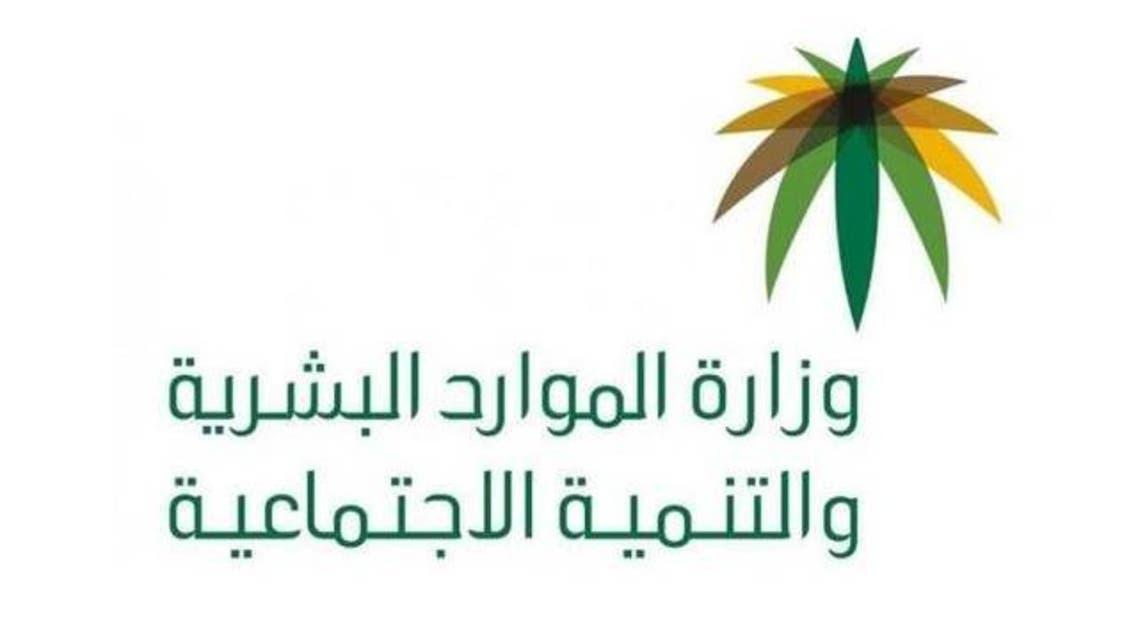 الموارد البشرية السعودية مناسبة
