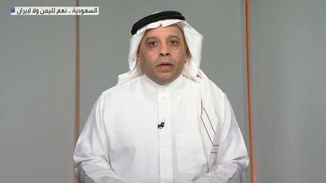 مرايا | السعودية .. نعم لليمن لا لإيران